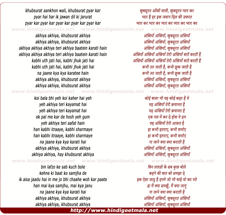 lyrics of song Akhiya Akhiya Khubsurat Akhiya