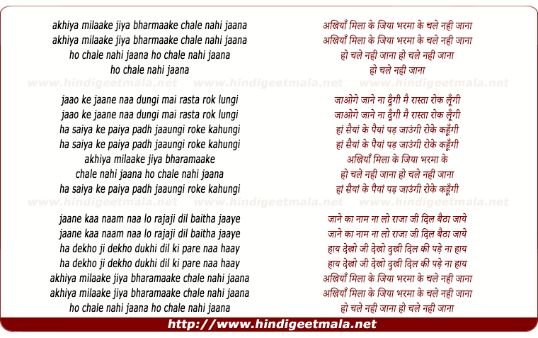 lyrics of song Akhiya Milaake Jiya Bharmaake