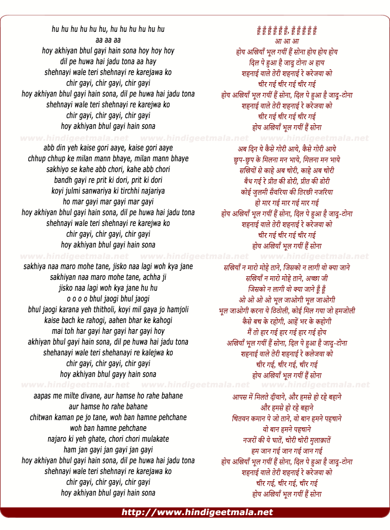 Lyrics of Ve Ankhiyan To Bhul Hoyi Pyar Kar Baithiyan - वे ...