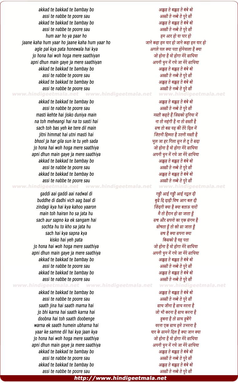 lyrics of song Akkad Te Bakkad Te Bambay Bo