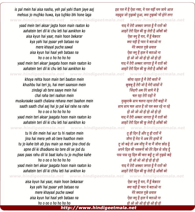 lyrics of song Aksar... Yaad Mein Teri Aksar Jaagata Hoon Main Raaton Ko