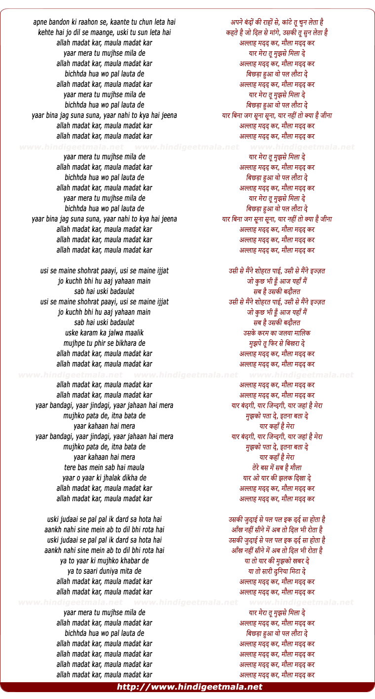 lyrics of song Alaah Madat Kar