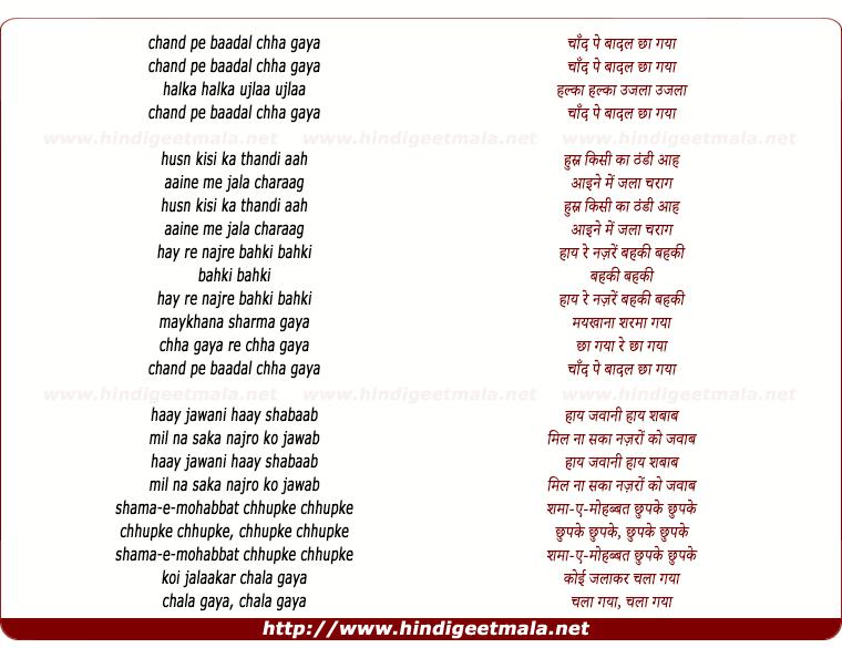 lyrics of song Chand Pe Badal Chha Gaya, Halka Halka Ujlaa Ujlaa