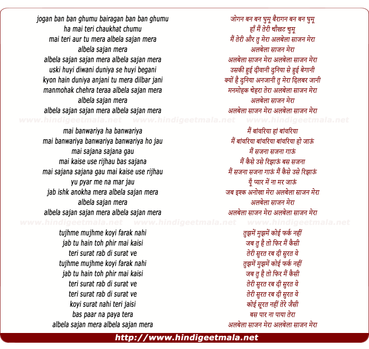 lyrics of song Albela Sajan Meraa