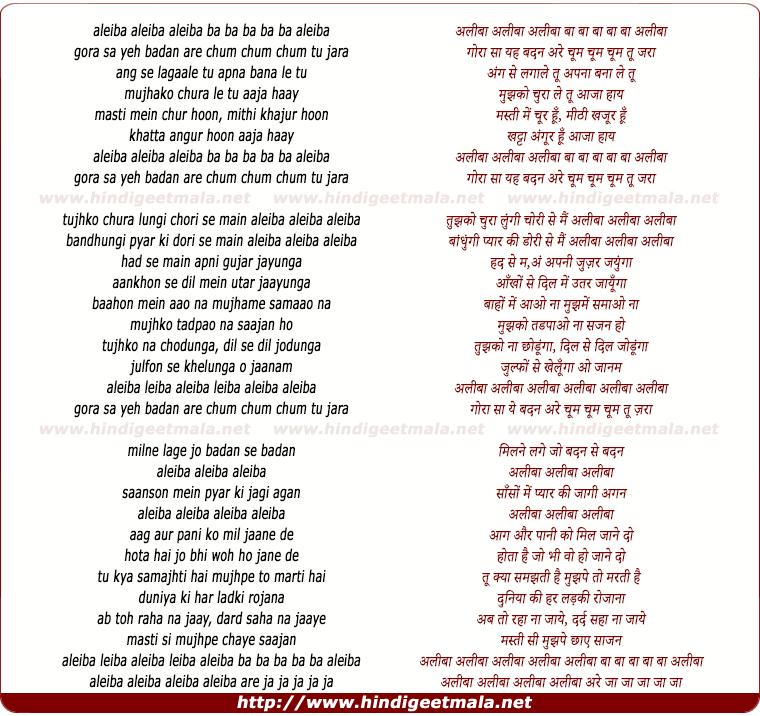 lyrics of song Aleiba Aleiba