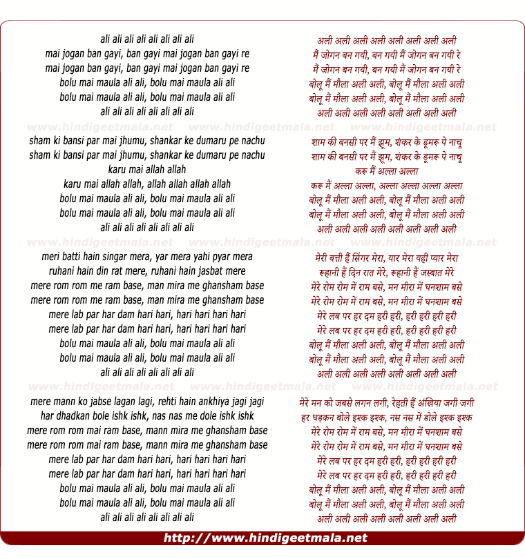 lyrics of song Ali Ali Main Jogan Ban Gayi, Bolu Main Maula Ali Ali