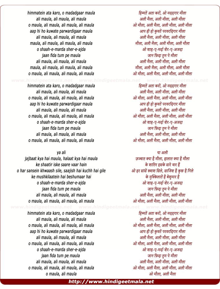 lyrics of song Ali Maula