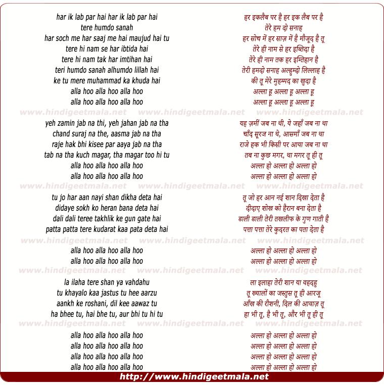lyrics of song Alla Hoo Alla Hoo Alla Hoo