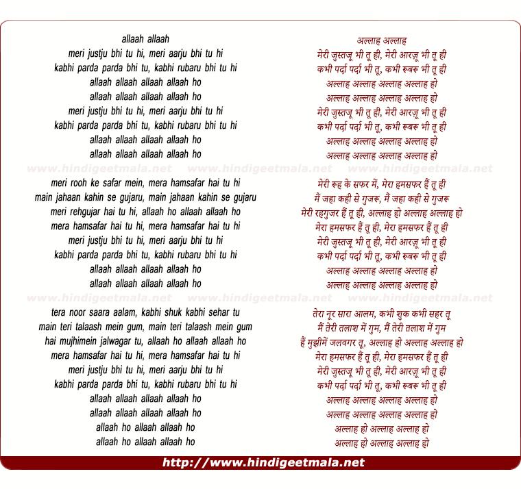 lyrics of song Allaah Ho