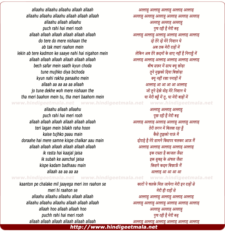 lyrics of song Allaah Hoo, Allaah Hoo
