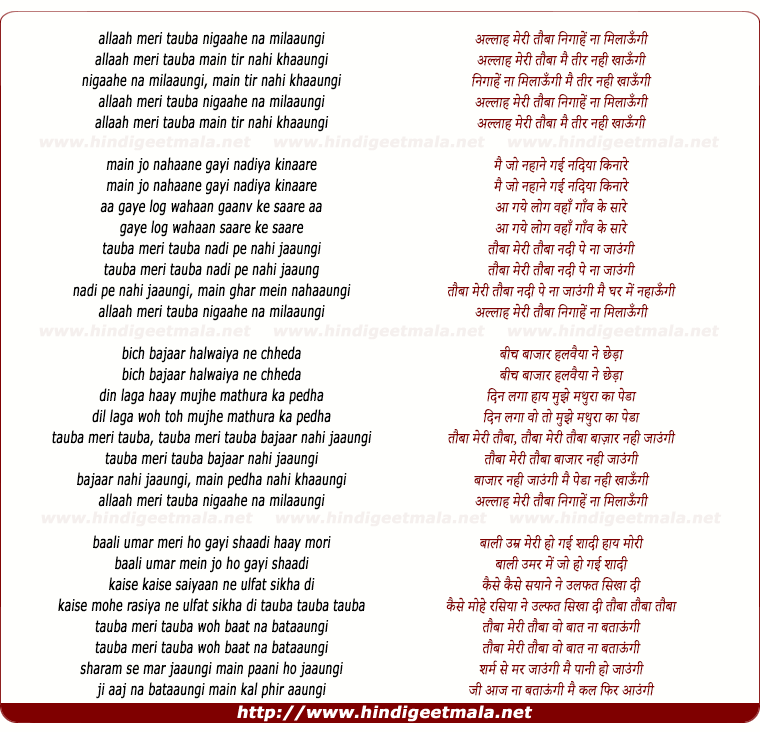 lyrics of song Allaah Meri Tauba
