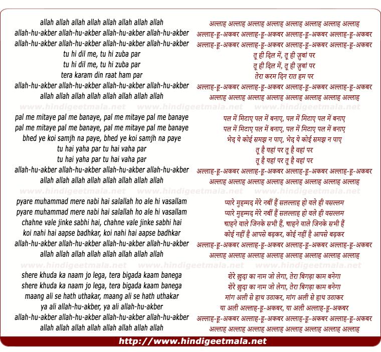 lyrics of song Allah Allah Allah