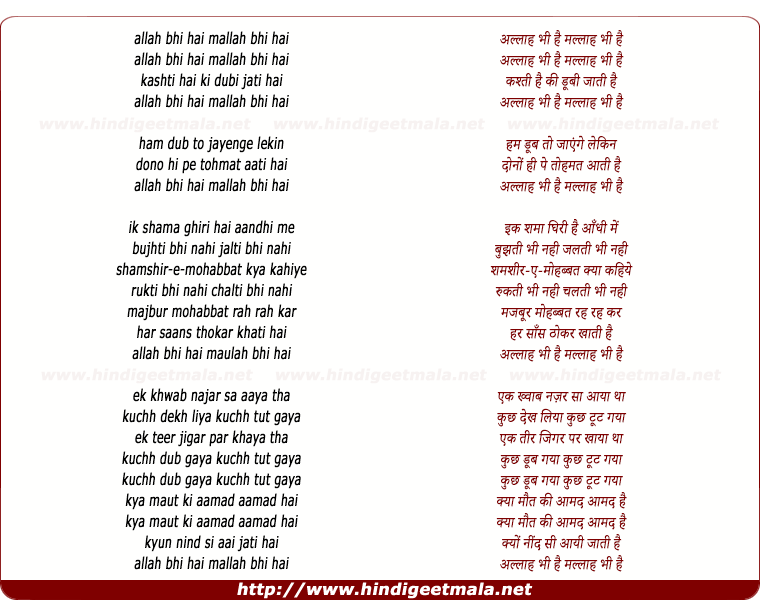 lyrics of song Allah Bhee Hai Mallah Bhee Hai