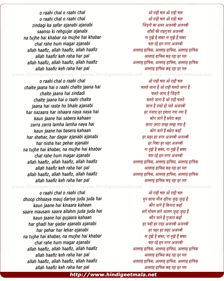 lyrics of song Allah Haafiz Keh Raha Har Pal