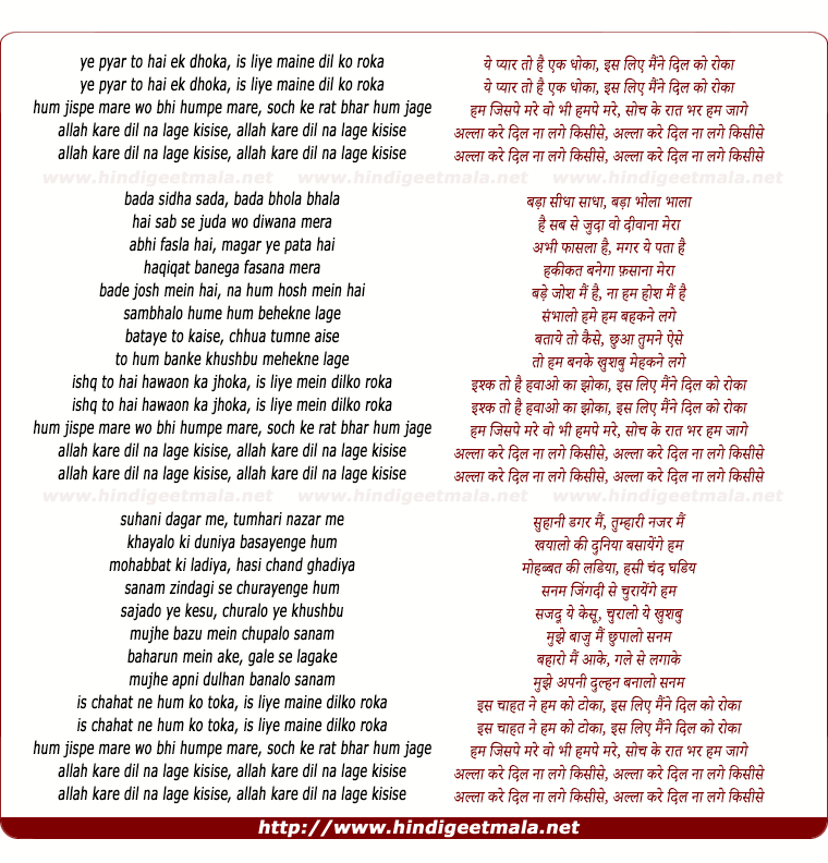 lyrics of song Allah Kare Dil Na Lage Kisi Se