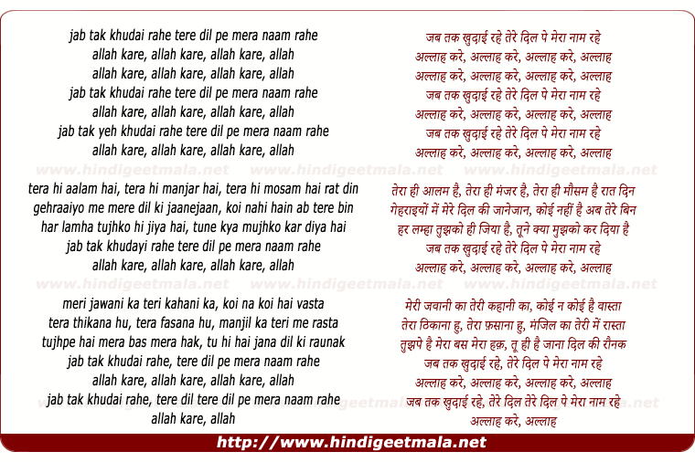 lyrics of song Allah Karein