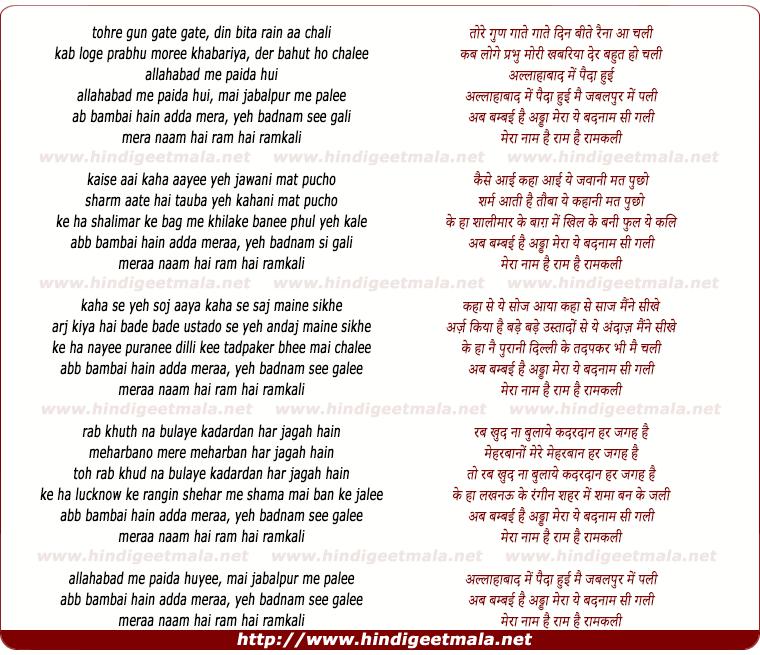 lyrics of song Allahbad Me Paida Hui