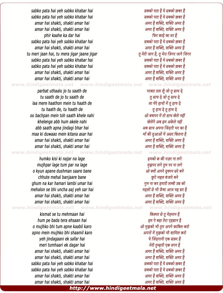 lyrics of song Amar Hai Shakti, Phir Kaahe Ka Dar Hai