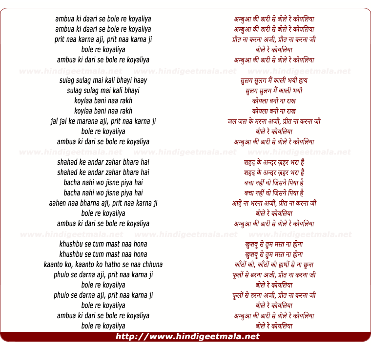 lyrics of song Ambua Kee Daree Pe Bole Re Koyaliya