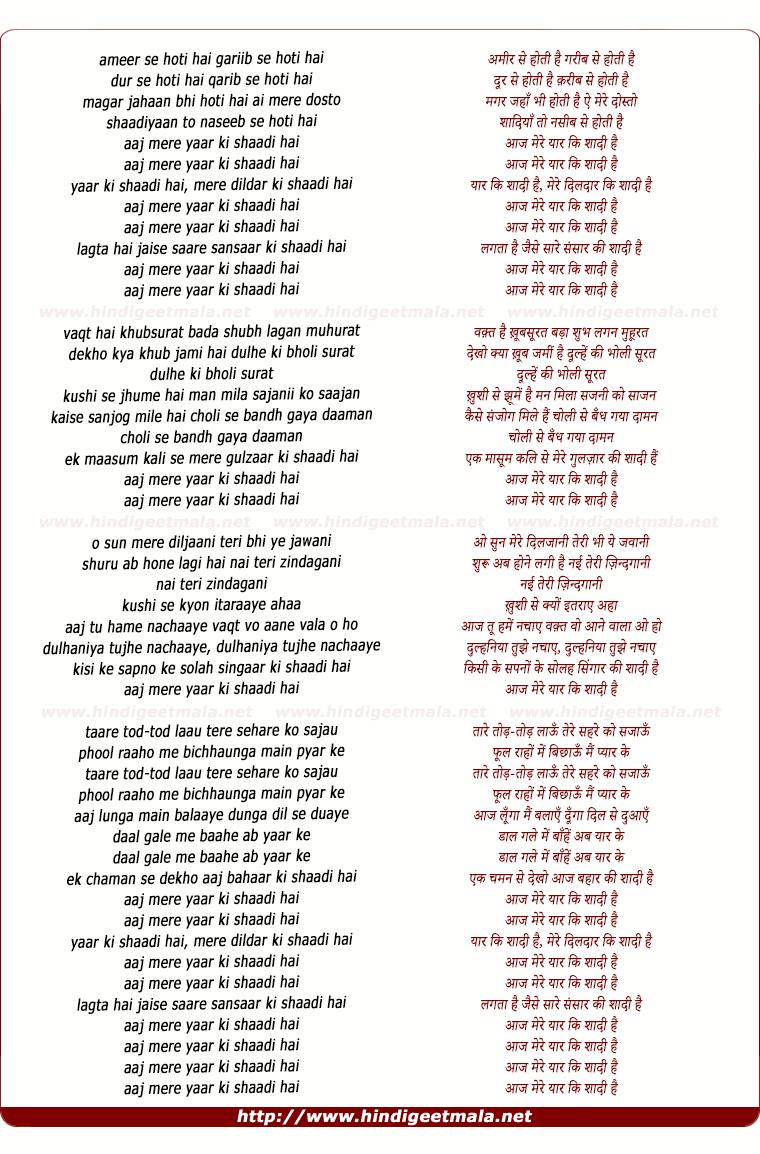 lyrics of song Ameer Se Hoti Hain
