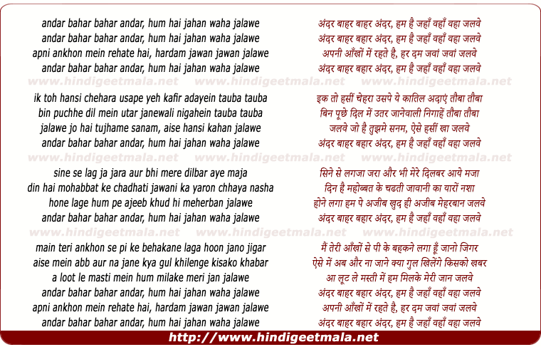 lyrics of song Andar Bahar Bahar Andar