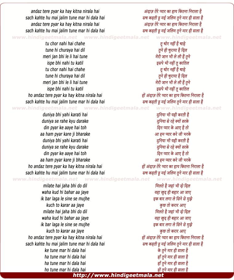 lyrics of song Andaz Tere Pyar Ka Hay Kitna Nirala Hai