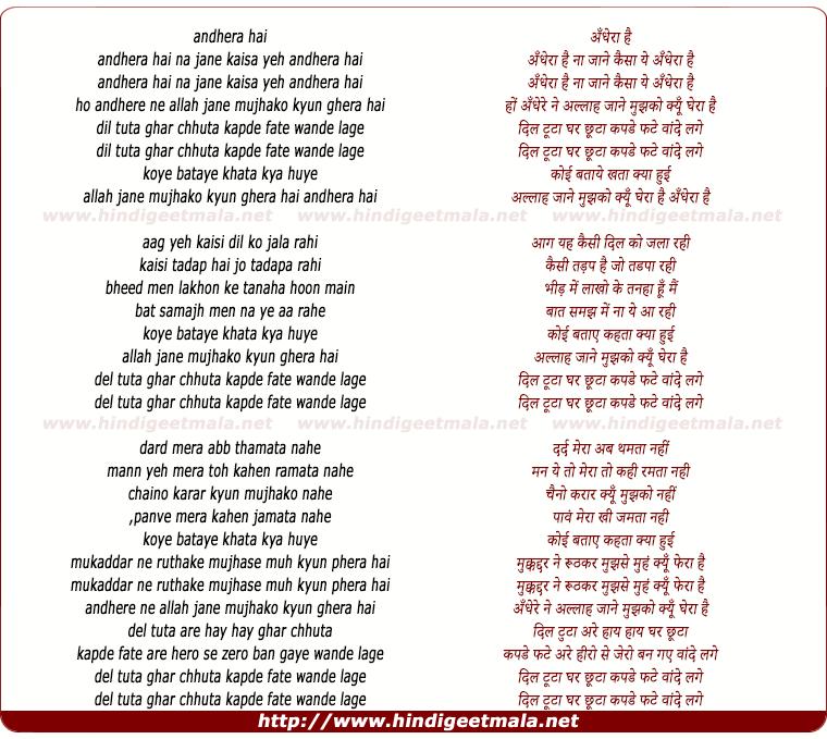 lyrics of song Andhera Hai Na Jaane Kaisa
