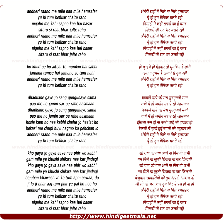 lyrics of song Andheree Raho Me Mile Naa Mile Hamsafar