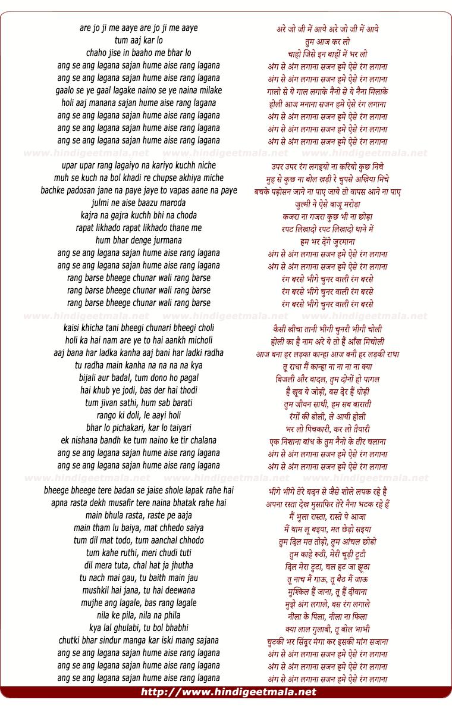 lyrics of song Ang Se Ang Lagana Sajan