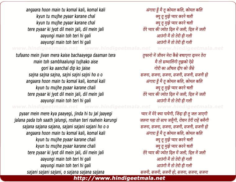 lyrics of song Angaara Hu Main Tu Komal Kali, Komal Kali