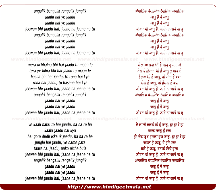 lyrics of song Angalik Bangalik