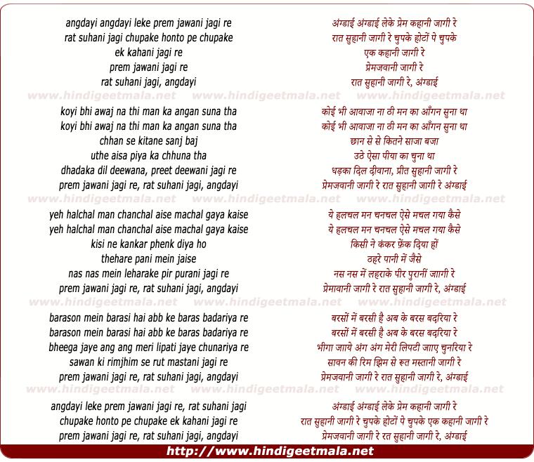 lyrics of song Angdai Angdai Leke Prem Kahani Jagi Re