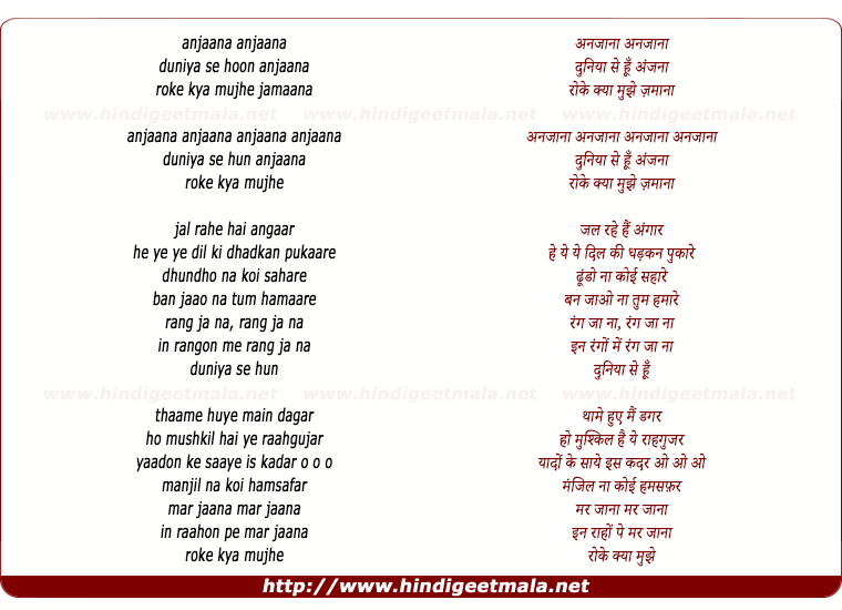 lyrics of song Anjaana Anjaana, Duniya Se Hoon Anjaana