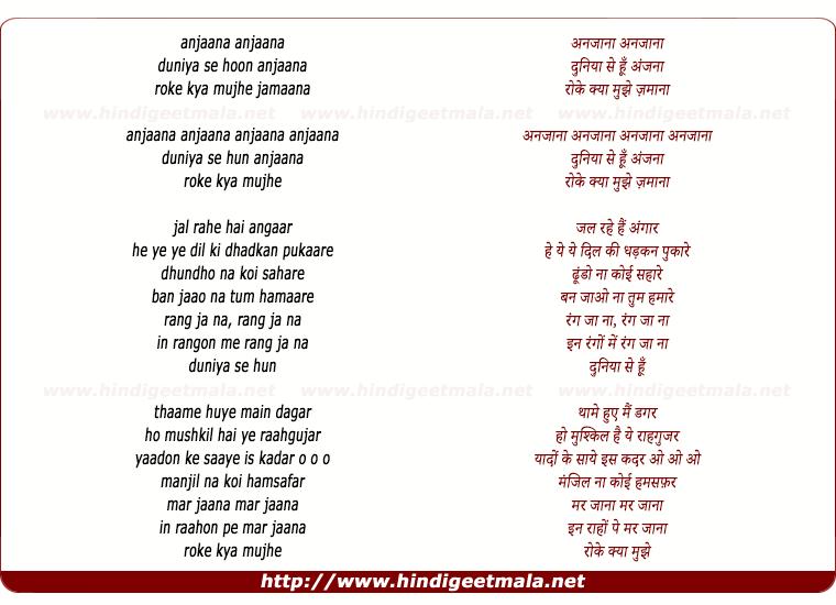 lyrics of song Anjaana Anjaana, Duniya Se Hoon Anjaana