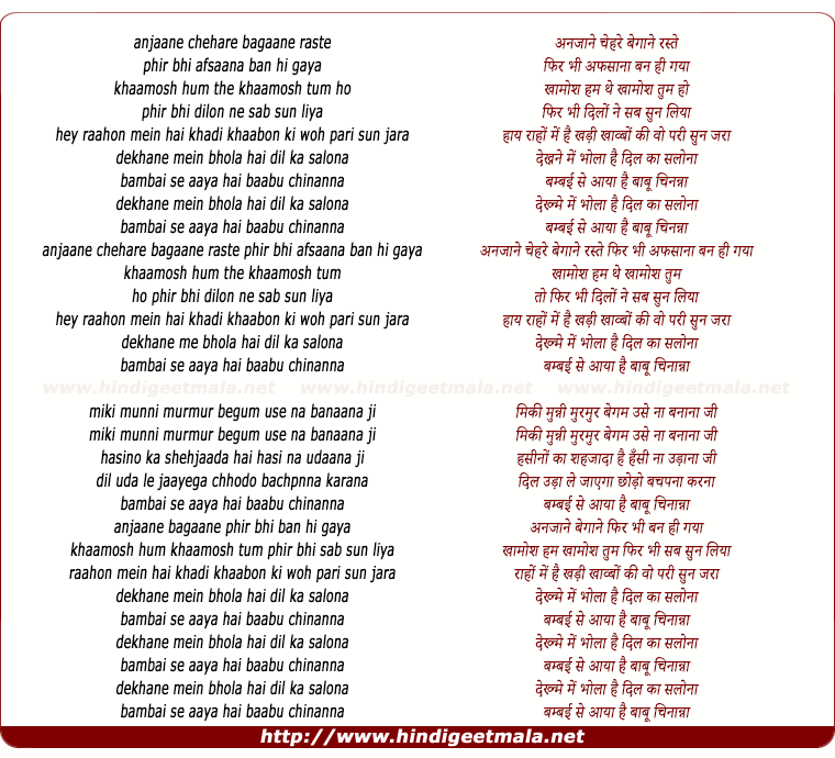 lyrics of song Anjaane Chehare Bagaane Raste