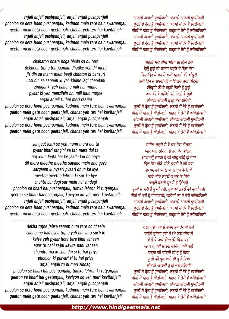 lyrics of song Anjali Anjali Pushpanjali