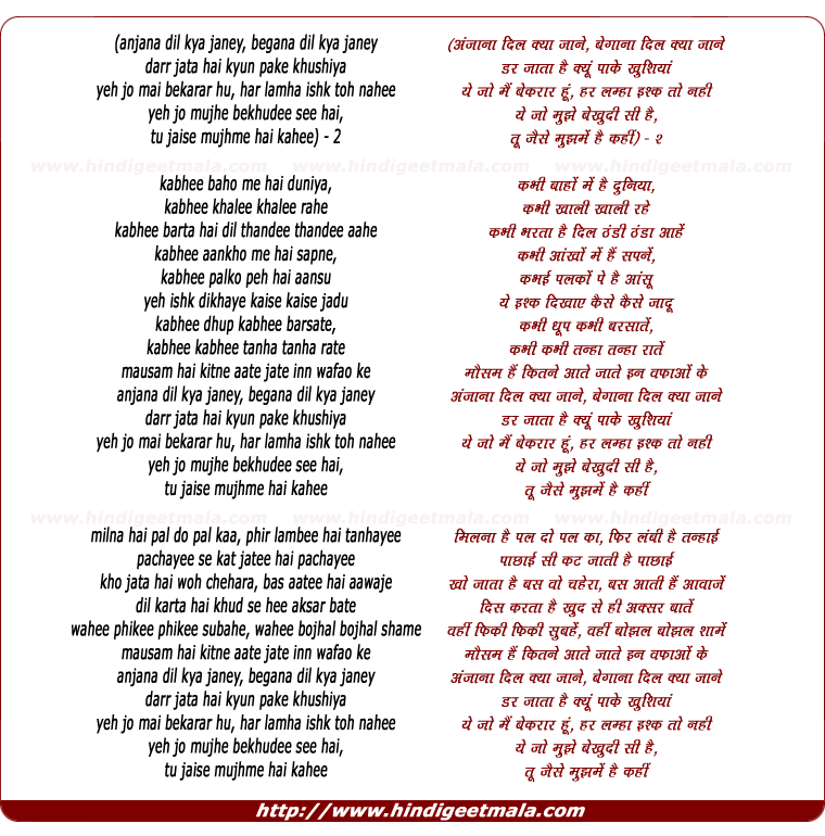 lyrics of song Anjana Dil Kya Jane