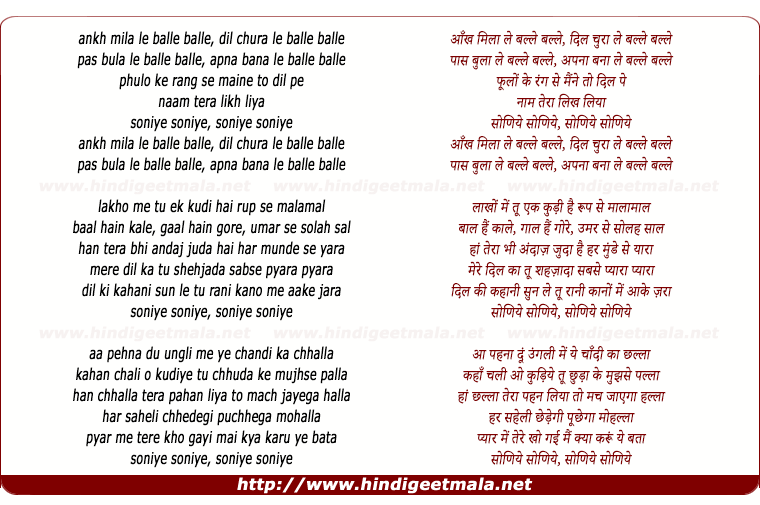 lyrics of song Aankh Mila Le Balle Balle