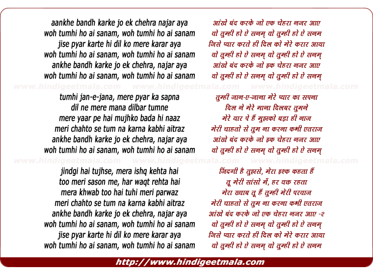 lyrics of song Ankhe Bandh Karke Jo Ek Chehra Najar Aya