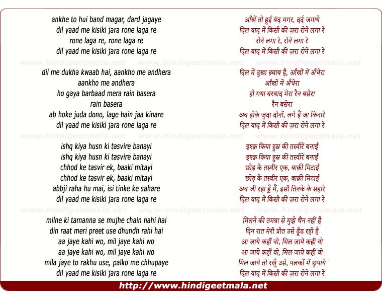 lyrics of song Ankhe To Huyi Band Magar Dard Jagaye