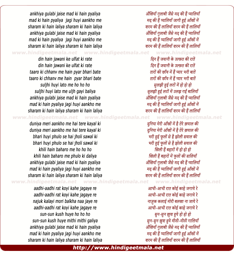 lyrics of song Ankhiya Gulabi Jaise