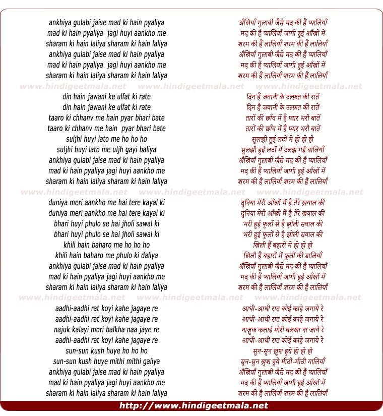 lyrics of song Ankhiya Gulabi Jaise