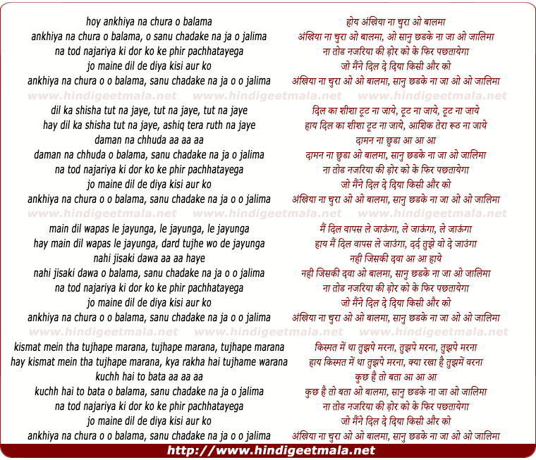 lyrics of song Ankhiya Na Chura O O Baalama