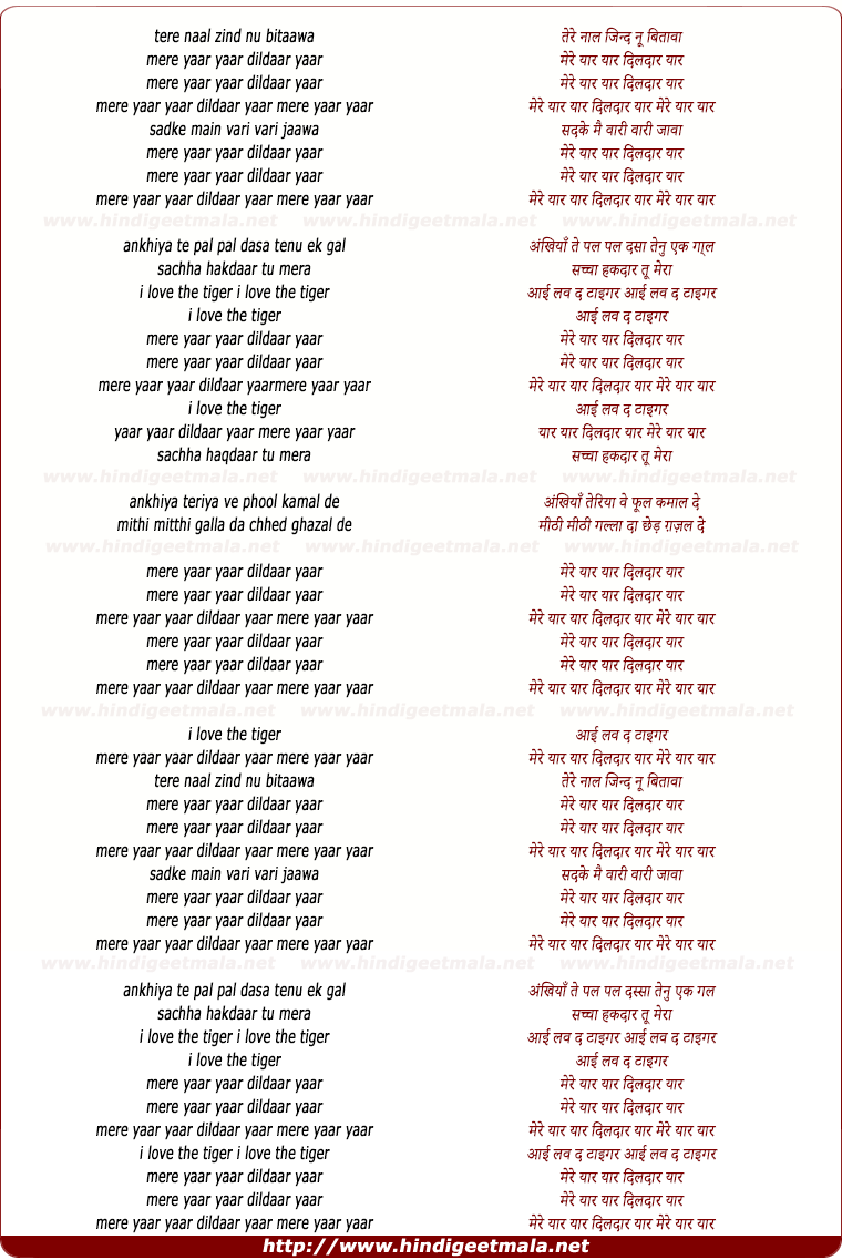 lyrics of song Mere Yaar Yaar Dildaar Yaar