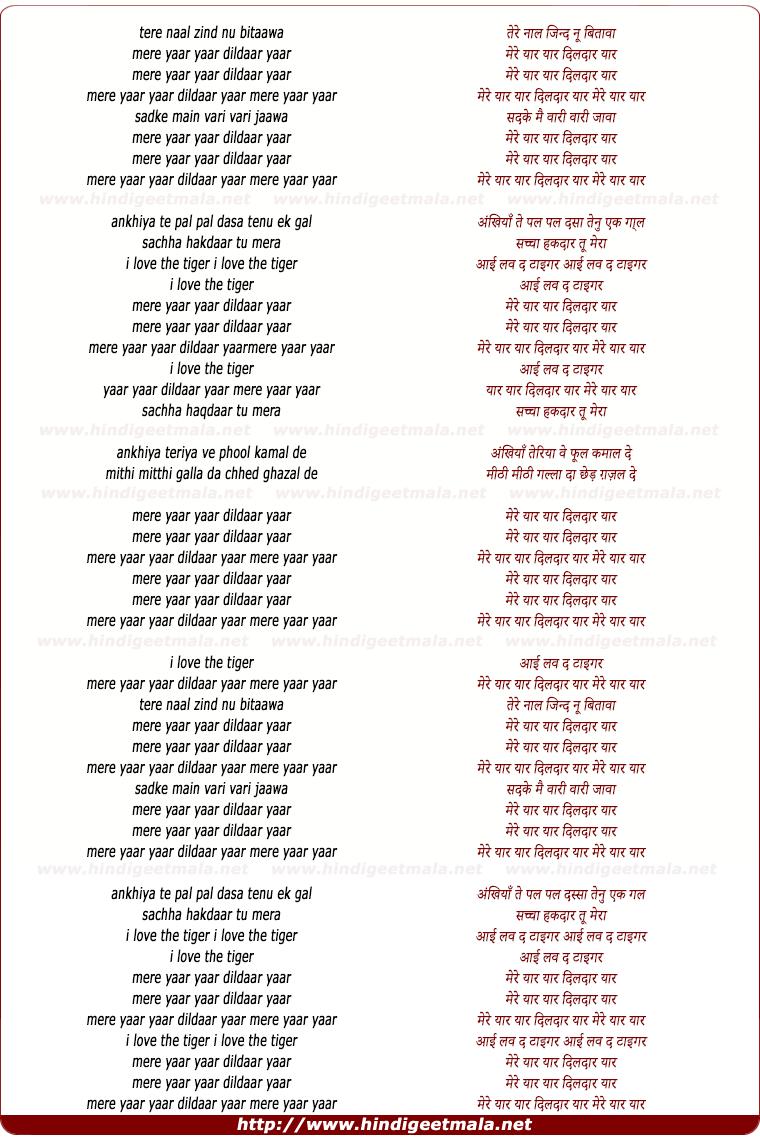 lyrics of song Mere Yaar Yaar Dildaar Yaar