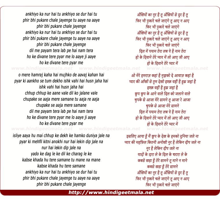 lyrics of song Ankhiyo Ka Nur Hai Tu, Ankhiyo Se Dur Hai Tu