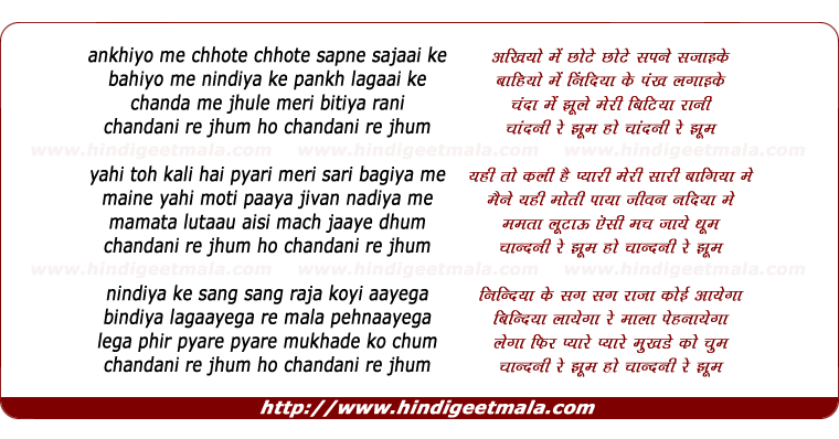 lyrics of song Ankhiyo Me Chhote Chhote Sapne Sajaai Ke