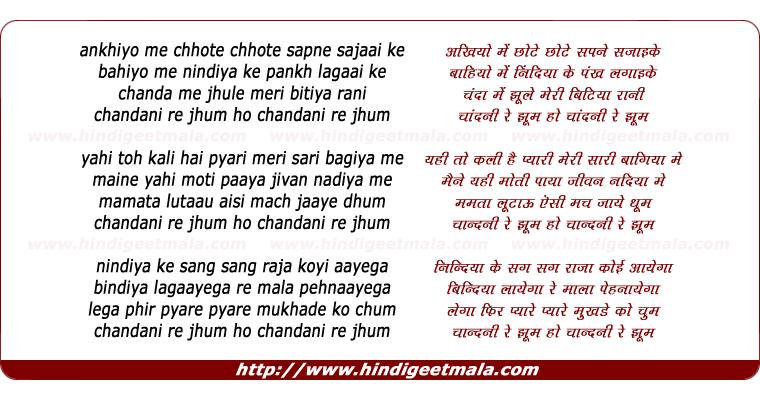 lyrics of song Ankhiyo Me Chhote Chhote Sapne Sajai Ke