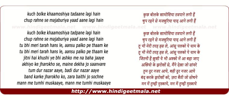 lyrics of song Ankhiyo Ke Jharokho Se
