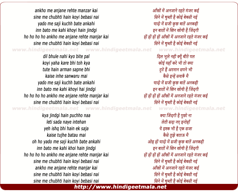 lyrics of song Ankho Me Anjane Rehte Manzar Kai